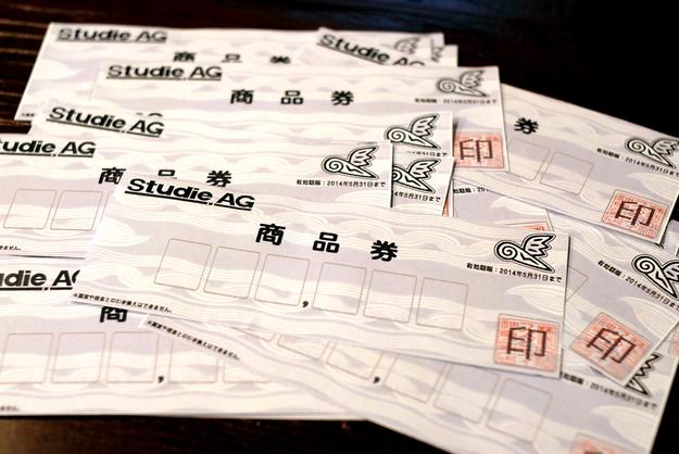 Studie 商品券.JPG