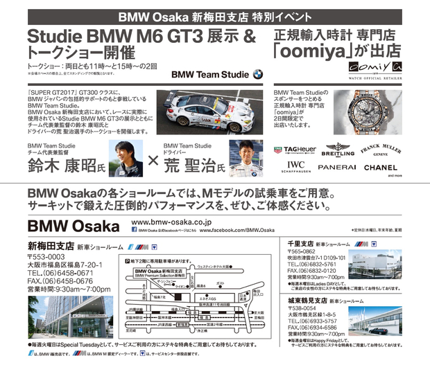 BMW 大阪 新梅田 Team studie イベント (2).jpg