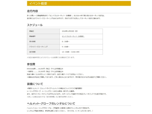 KW セントラルサーキット.jpg
